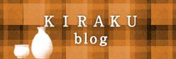 亀楽ブログ