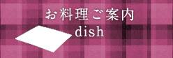 亀楽 お料理ご案内