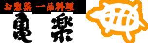亀楽・ほっこり居酒屋|京都・西院